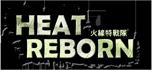 HEAT REBORN